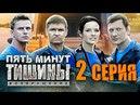 Пять минут тишины 2 сезон 12 серия