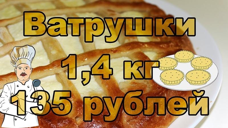 Ватрушки - это щикарно! 135 рублей за 1,4 кг. Дома лучше.