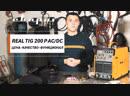Задачи разные - аппарат один. REAL TIG 200 P AC-DC
