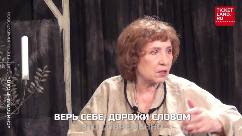 Театр Елены Камбуровой Снился мне сад