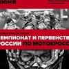 Чемпионат России по Мотокроссу в Красноярске