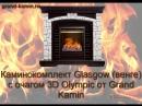 Каминокомплект Glasgow венге с очагом 3D Olympic от Grand Kamin