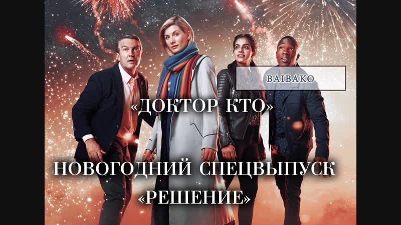 Доктор Кто. Новогодний спецвыпуск Решение. Озвучка от Baibako