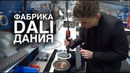 Репортаж с фабрики DALI секретные материалы, новые роботы и камера пыток для акустики