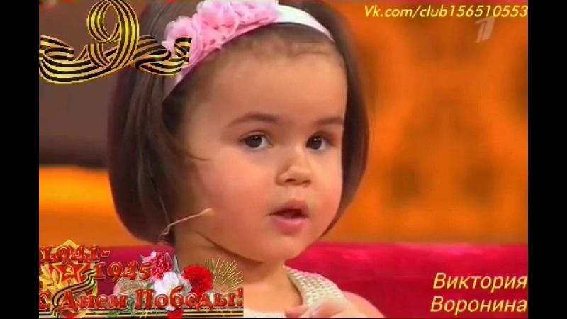 Песня (`Катюша`) - Виктория Воронина - 3 года;