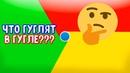 ЧТО ГУГЛЯТ В ГУГЛЕ! - Google Feud