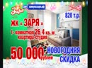 Новогодняя акция! Скидка 50 000 рублей до 13 января! 26,4 кв.м за - 820 000 рублей!