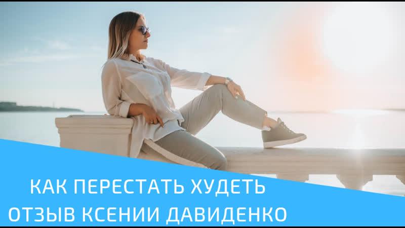 ОТЗЫВ КСЕНИИ ДАВИДЕНКО