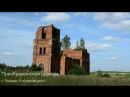 Преображенская церковь с Токарево Рыбновский район
