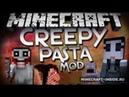 Обзор на мод Creepy Pasta