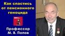 Как спастись от пенсионного геноцида Профессор М В Попов 03 09 2018