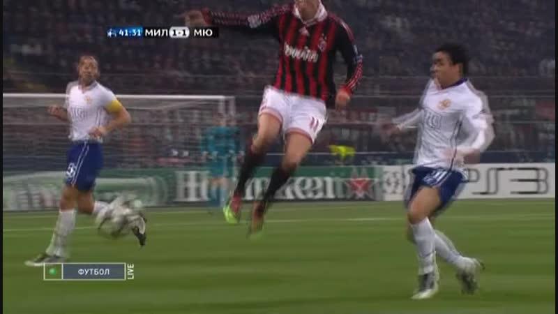 16.02.2010 Лига чемпионов 1/8 финала Первый матч Милан (Италия) - Манчестер Юнайтед (Англия) 2:3