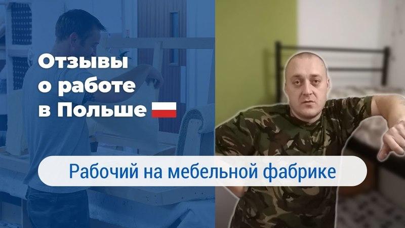 Отзыв: Работа в Польше на мебельной фабрике