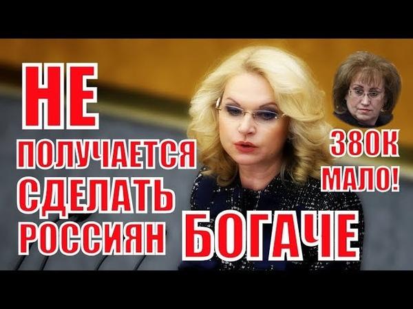 СРОЧНО Голикова сообщила о нехватке мер для выполнения плана по сокращению бедности