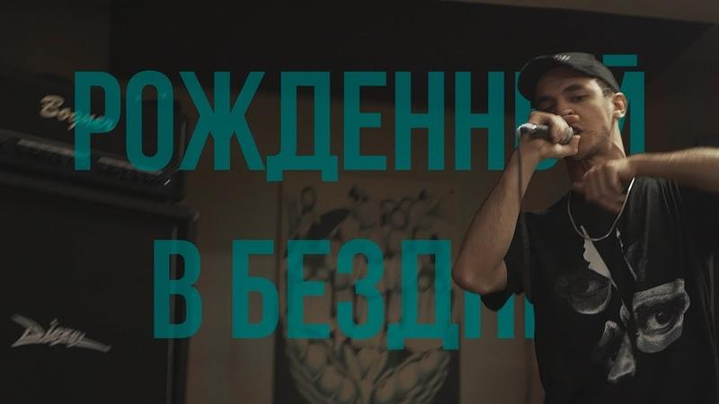 STED D РОЖДЕННЫЙ В БЕЗДНЕ LIVE RapNews