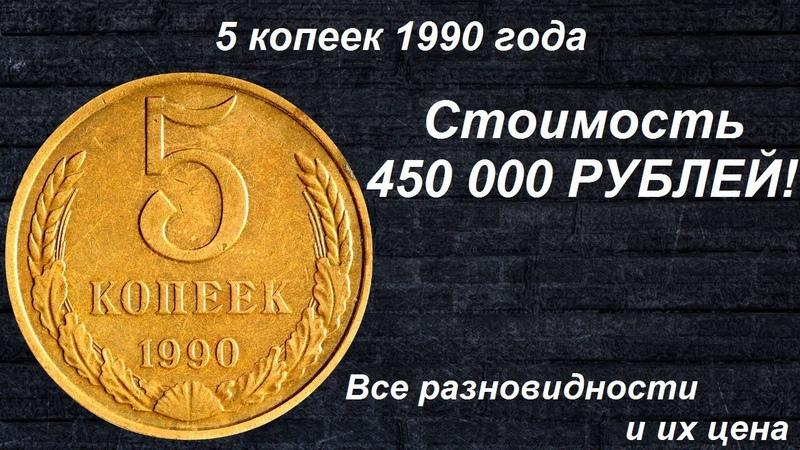 Редкие монеты: 5 копеек 1990 - Все разновидности и их Цена