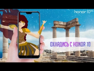 #Honor 10