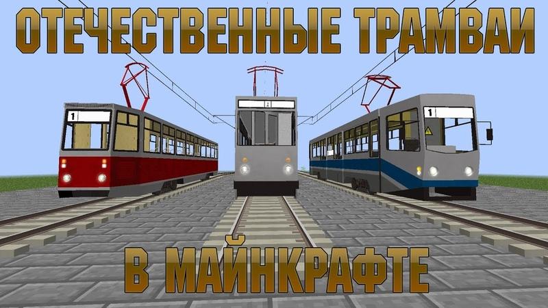 Отечественные трамваи в Майнкрафте (RTM).