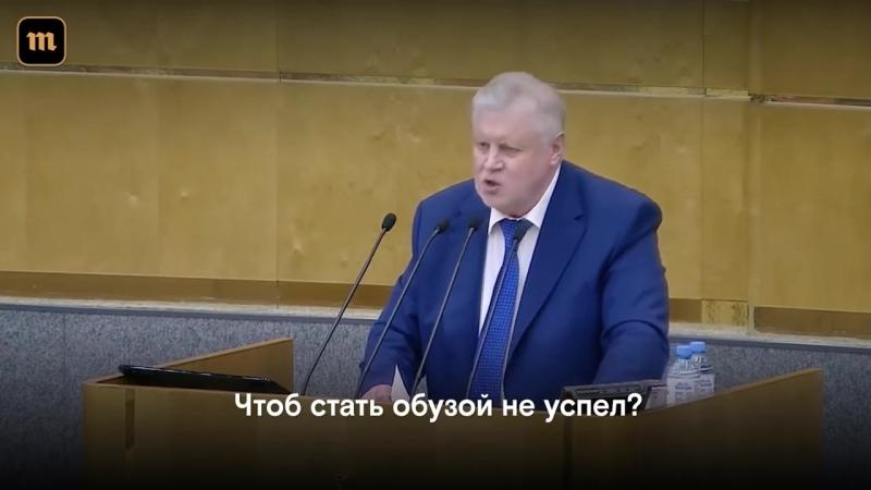 Сергей Миронов стихами комментирует пенсионную реформу