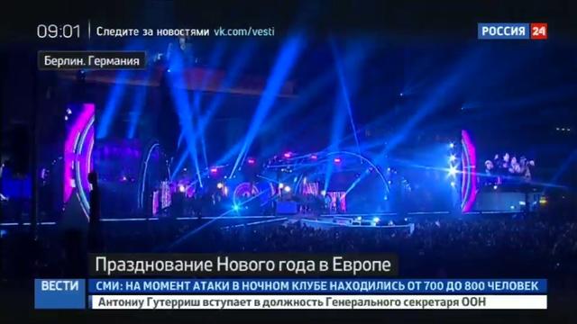 Новости на Россия 24 • Европейцы отметили Новый год при повышенных мерах безопасности