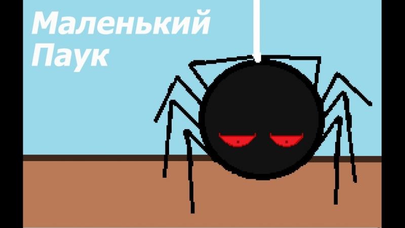 Краткий мультик про паучка