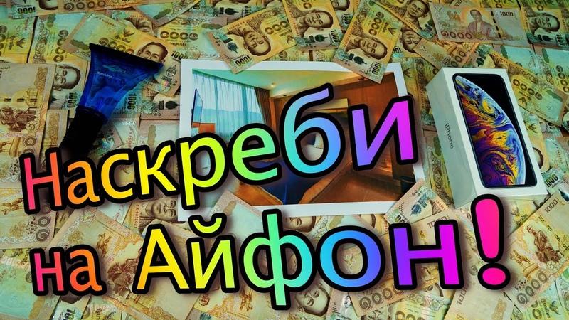 НАСКРЕБИ НА iPhone! 🔥🔥🔥ВЕСЕЛЫЙ КОНКУРС - ПРИЗЫ от Сергея Шаляпина