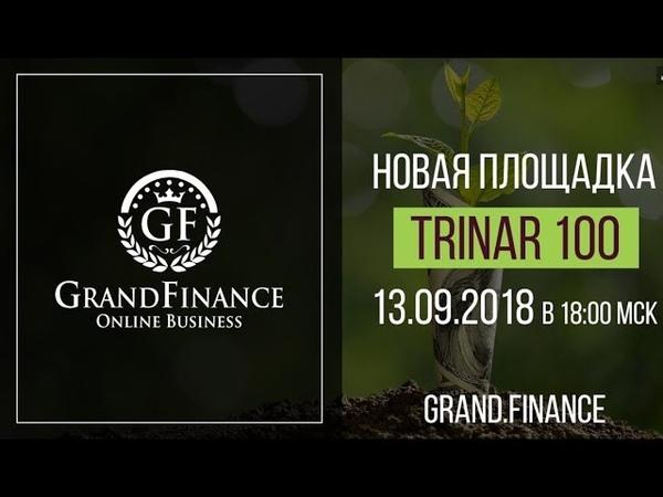ПРОЕКТ GRANDFINANCE. ПРЕДСТАРТ TRINAR100. Доход 15 000 рублей. Мой отзыв