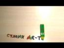 Мультфильм от участников мастер-класса Ар-тэ клуба и Мира школьника
