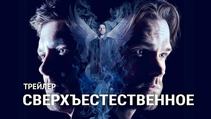 Сверхъестественное 14 сезон Supernatural Русский трейлер