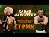 СТРИМ бой конора и хабиба 2018 UFC 229 - Live Stream ПРЯМАЯ ТРАНСЛЯЦИЯ