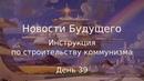 День 39 Инструкция по строительству коммунизма Новости Будущего Советское Телевидение