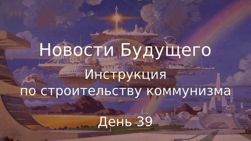 День 39 Инструкция по строительству коммунизма Новости Будущего Советское Телевидение смотреть онлайн без регистрации