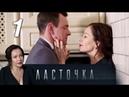 Ласточка. 1 часть 2018 Остросюжетная мелодрама @ Русские сериалы