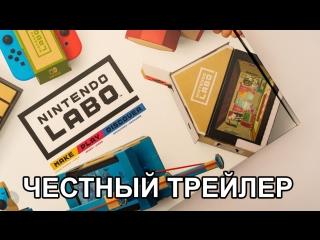 Честный трейлер — «Nintendo Labo» / Honest Game Trailers - Nintendo Labo [rus]