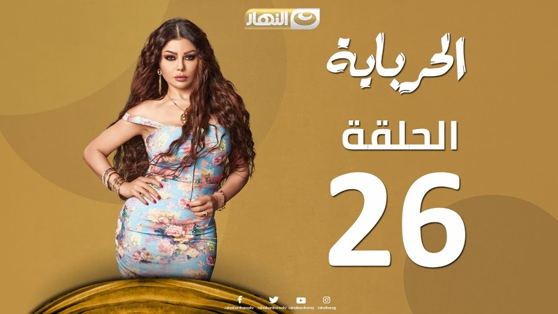 Episode 26 - Al Herbaya Series (Akula_1.1.3)   الحلقة السادسة والعشرون - مسلسل ال158