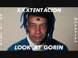 XXXTENTACION - Look At Gorin
