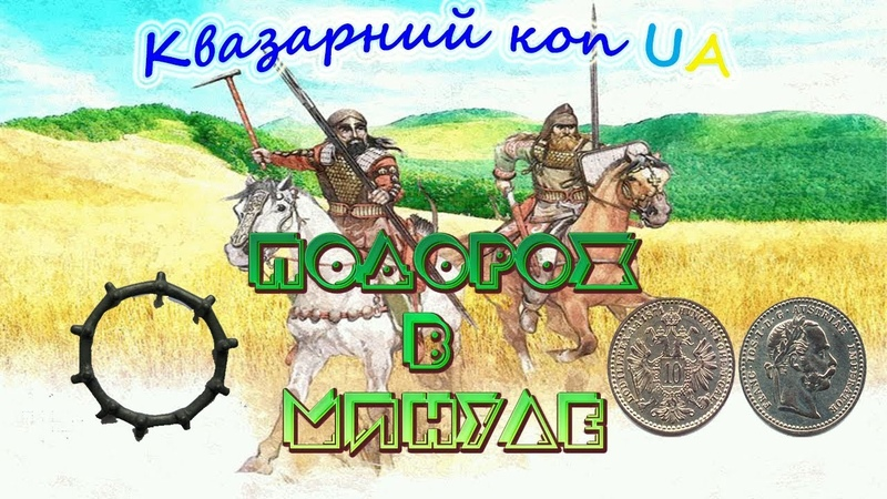 Квазар арм. Мега знахідка 3 ст. до Н.Е. СРІБЛО. Скіфи Металошукач Квазар.Кладоискатели Украина. Коп