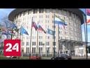 Разглашение доклада ОЗХО по инциденту в Эймсбери зависит от Британии Россия 24