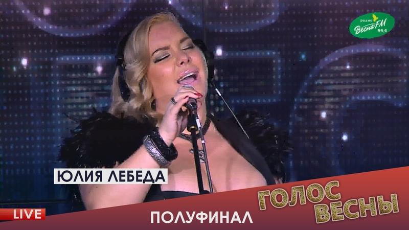 Голос Весны: Юлия Лебеда (полуфинал, Женщины)