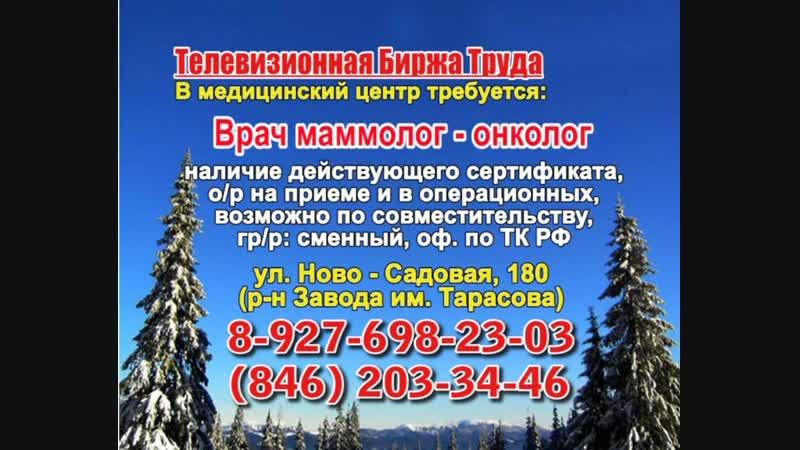 23.01.19 ТБТ Самара_Рен _19.20 Терра 360_17.18, 20.27, 23.57