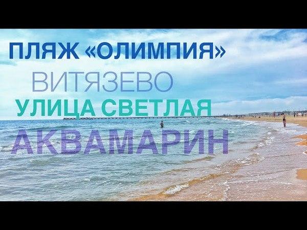 Витязево. Проход от Пляжа аквапарка «Олимпия» к Аквамарину по улице Светлой