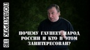 Почему глупеет народ России и кто в этом заинтересован АлександрВладимиров политика образование