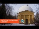 Пулковскую обсерваторию закрывают из-за строительства жилых кварталов