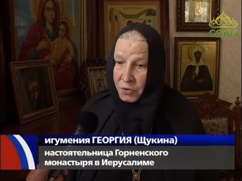 Вестник Православия (Санкт-Петербург). От 20 апреля. Игумения Георгия (Щукина)