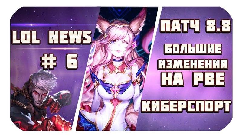 Новости Лиги Легенд 6 (Патч 8.8, изменения Ари и ЛеБлан, много изменений PBE) League Of Legends