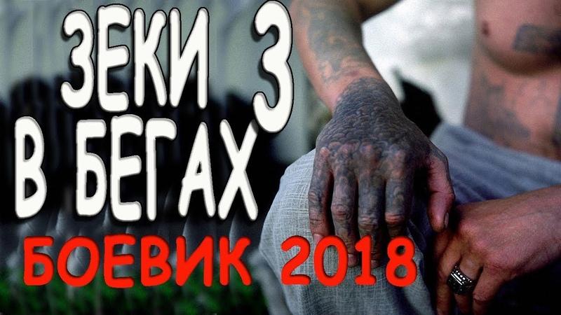 НЕСКУЧНЫЙ БОЕВИК! **ЗЕКИ В БЕГАХ 3** русский боевик премьера HD