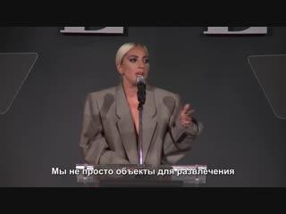 Леди Гага — Речь на вручении награды «Elle Women in Hollywood» (RUS SUB)