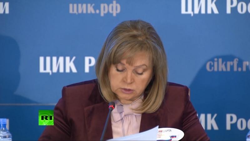 Глава ЦИК Элла Памфилова объявляет предварительные итоги выборов президента России