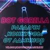 Bot Gorilla Конкурсы | Раздачи от Админов
