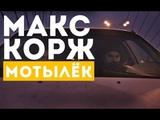 respectproduct Макс Корж Мотылёк (official clip)